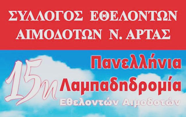 Άρτα: Στην 15η Πανελλήνια Λαμπαδηδρομία Εθελοντών Αιμοδοτών συμμετέχει ο Δήμος Αρταίων