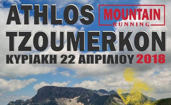 Άρτα: 17ος «Άθλος Τζουμέρκων» στα Άγναντα υπό την αιγίδα του Δήμου Κ. Τζουμέρκων