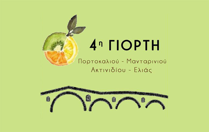Άρτα: Πλούσιο το πρόγραμμα της 4ης Γιορτής Πορτοκαλιού- Μανταρινιού-Ακτινιδίου- Ελιάς στο Ζάππειο Μέγαρο