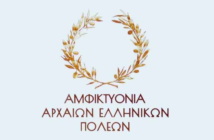 Άρτα: Συμμετοχή του Δήμου Αρταίων στην «Αμφικτυονία Αρχαίων Ελληνικών Πόλεων»
