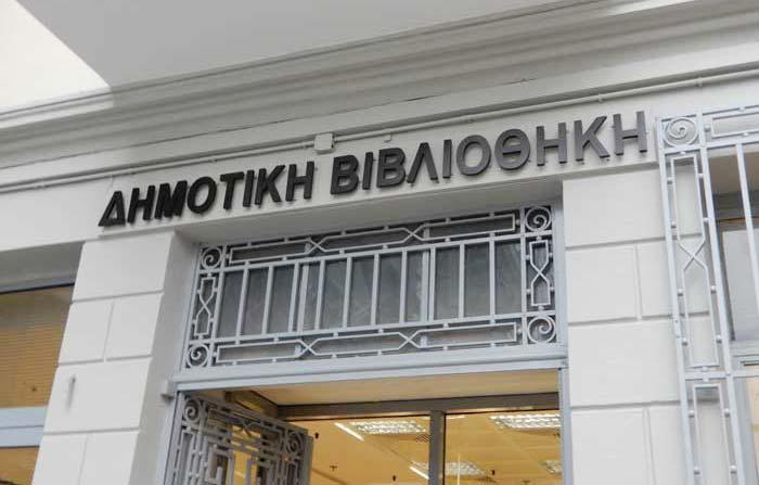 Άρτα: Επαναλειτουργεί και η Δημοτική Βιβλιοθήκη – Νέοι κανονισμοί σε ισχύ