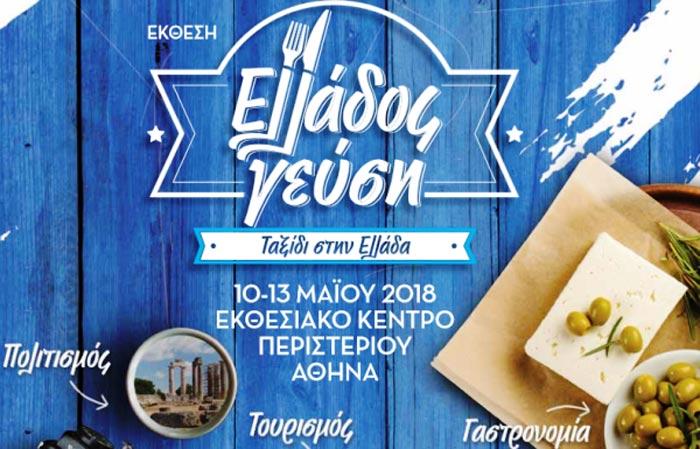 Άρτα: Συμμετοχή του Επιμελητηρίου Άρτας στην 3η έκθεση «Ελλάδος Γεύση»