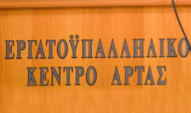 Άρτα: Σύσκεψη του Συνδικάτου οικοδομών και συναφών επαγγελμάτων Ν. Άρτας στο Εργατικό Κέντρο