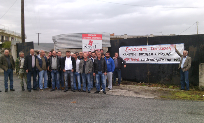 Άρτα: ΕΚ Άρτας - Στήριξη στον αγώνα των 40 εργαζομένων στην εταιρία ΤΡΙΚΑΤ ΑΕΚΤΕ (ΓΑΝΤΖΟΥΛΑ)