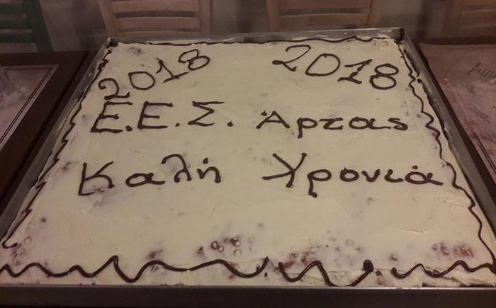 Άρτα: Πραγματοποιήθηκε η κοπή πίτας του Τμήματος Άρτας του Ελληνικού Ερυθρού Σταυρού