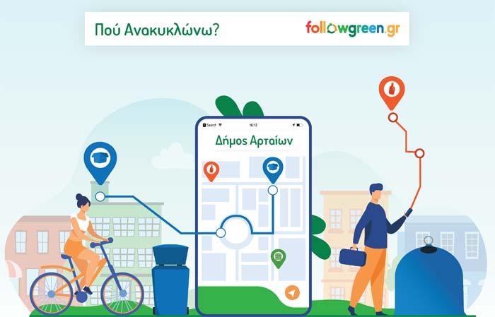Δήμος Αρταίων: Ψηφιακός χάρτης με όλα τα σημεία ανακύκλωσης