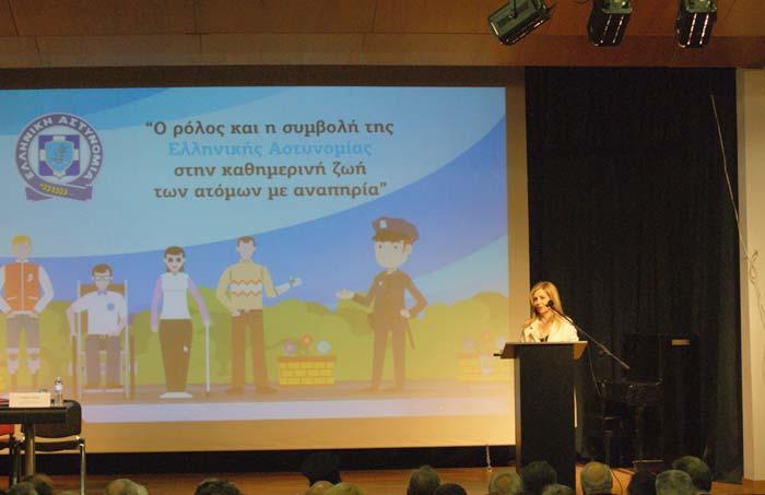 Γιάννενα: Ο ρόλος και η συμβολή της Ελληνικής Αστυνομίας στην καθημερινή ζωή των ατόμων με αναπηρία