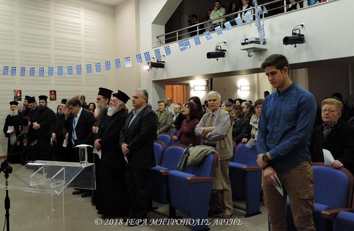 Άρτα: Πραγματοποιήθηκε η εκδήλωση για την 25η Μαρτίου στην Ιερά Μητρόπολη Άρτης