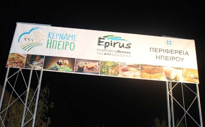 Άρτα: Προβολή παραδοσιακών προϊόντων της Ηπείρου σε Άρτα και Πρέβεζα