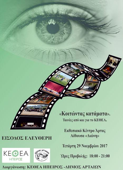 Άρτα: «Κοιτώντας κατάματα» ταινίες από και για το ΚΕΘΕΑ