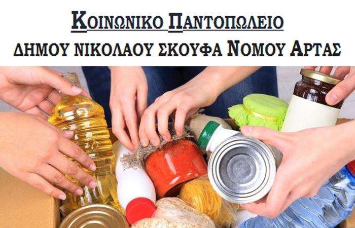 Άρτα: Εορταστική διανομή τροφίμων από το Κοινωνικό Παντοπωλείο Δήμου Νικ. Σκουφά