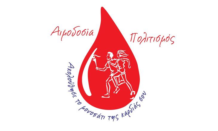 Άρτα: 14η Πανελλήνια Λαμπαδηδρομία Εθελοντών Αιμοδοτών