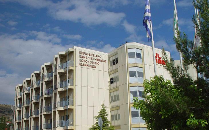 Γιάννενα: Σύμφωνη γνώμη Ε.Υ.Δ. Περιφέρειας Ηπείρου για εξοπλισμό Πανεπιστημιακού Νοσοκομείου