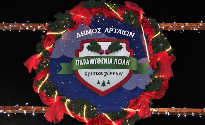 Άρτα: Μεγάλη επισκεψιμότητα για την Παραμυθένια Πόλη Χριστουγέννων Άρτας