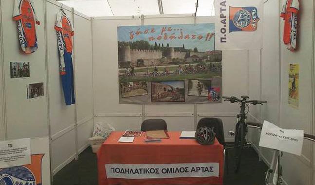 Άρτα: Ο Ποδηλατικός Όμιλος στην Γενική Έκθεση Άρτας