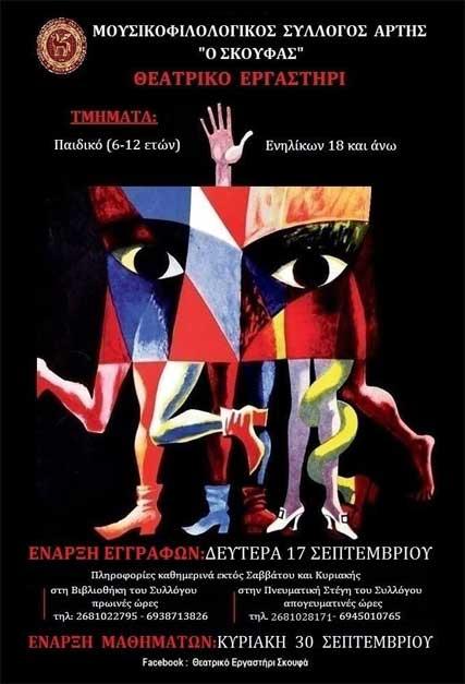 Άρτα: Έναρξη εγγραφών-μαθημάτων στο Θεατρικό εργαστήρι του «ΣΚΟΥΦΑ»